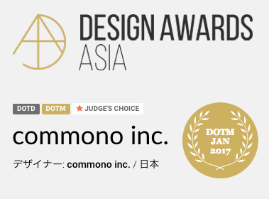 Design Awards . Asia - Design Of The Month 受賞しました